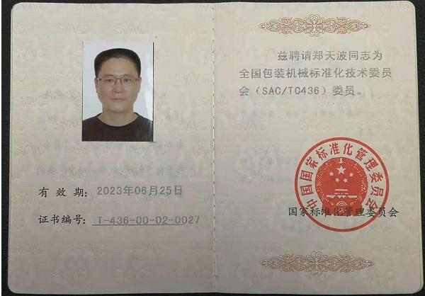 国家标准化管理委员会聘请郑天波为技术委委员
